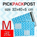 TYPE 04 PICKPACKPOST ถุงไปรษณีย์ Little Blue 25 ใบ