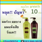 แพ็คคู่ แชมพู&ครีมนวด Hybeauty Shampoo&Conditionner