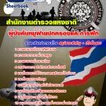 สุดยอดแนวข้อสอบงานราชการไทย นายสิบตำรวจ ผู้บังคับหมู่ฝ่ายปกครองและการฝึก บุคคลภายนอก อัพเดทในปี2560