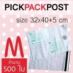 TYPE 04 PICKPACKPOST ถุงไปรษณีย์ Dotty Pink size M 500 ใบ