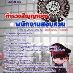สุดยอดแนวข้อสอบตำรวจไทย ตำรวจสัญญาบัตร พนักงานสอบสวน (บุคคลภายใน) อัพเดทในปี2560