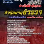 สุดยอดแนวข้อสอบตำรวจไทย สำนักงานตำรวจ ช่างไฟฟ้าสื่อสาร อัพเดทในปี2560
