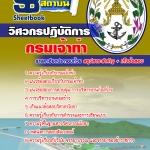 สุดยอดแนวข้อสอบงานราชการไทย วิศวกรปฏิบัติการ กรมเจ้าท่า อัพเดทในปี2560