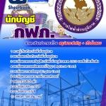 แนวข้อสอบรัฐวิสาหกิจ กฟภ. การไฟฟ้าส่วนภูมิภาค ตำแหน่งนักบัญชี อัพเดทใหม่ 2560