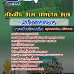 สุดยอดแนวข้อสอบงานราชการไทย นักวิชาการเกษตร ท้องถิ่น อัพเดทในปี2560