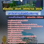 สุดยอดแนวข้อสอบงานราชการไทย นักวิชาการส่งเสริมสุขภาพ ท้องถิ่น อัพเดทในปี2560