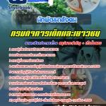 สุดยอดแนวข้อสอบงานราชการไทย นักพัฒนาสังคม กรมกิจการเด็กและเยาวชน อัพเดทในปี2560