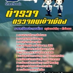 สุดยอดแนวข้อสอบงานราชการไทย ตำรวจตรวจคนเข้าเมือง ตม. อัพเดทในปี2560