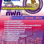 แนวข้อสอบรัฐวิสาหกิจ กฟภ. การไฟฟ้าส่วนภูมิภาค ตำแหน่งพนักงานแก้ไขไฟฟ้าขัดข้อง อัพเดทใหม่ 2560