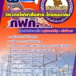 แนวข้อสอบรัฐวิสาหกิจ กฟภ. การไฟฟ้าส่วนภูมิภาค ตำแหน่งวิศวกรไฟฟ้าสื่อสาร-โทรคมนาคม อัพเดทใหม่ 2560
