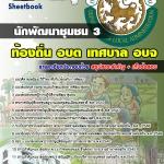 แนวข้อสอบราชการ นักพัฒนาชุมชน 3 ท้องถิ่น อัพเดทใหม่ 2560