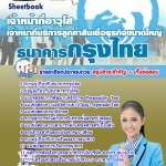 แนวข้อสอบราชการ ธนาคารกรุงไทย ตำแหน่งเจ้าหน้าที่อาวุโส เจ้าหน้าที่บริการลูกค้าสินเชื่อธุรกิจขนาดใหญ่ อัพเดทใหม่ 2560