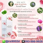 Rose placenta facial toner-โรสพลาเซนต้า โทนเนอร์