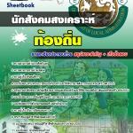 แนวข้อสอบราชการ นักสังคมสงเคราะห์ ท้องถิ่น อัพเดทใหม่ 2560