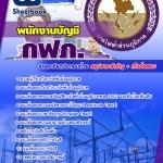 แนวข้อสอบรัฐวิสาหกิจ กฟภ. การไฟฟ้าส่วนภูมิภาค ตำแหน่งพนักงานบัญชี อัพเดทใหม่ 2560