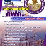 แนวข้อสอบรัฐวิสาหกิจ กฟภ. การไฟฟ้าส่วนภูมิภาค ตำแหน่งพนักงานช่างไฟฟ้า อัพเดทใหม่ 2560