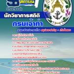 สุดยอดแนวข้อสอบงานราชการไทย นักวิชาการสถิติ กรมเจ้าท่า อัพเดทในปี2560