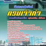 สุดยอดแนวข้อสอบงานราชการไทย นักประชาสัมพันธ์ กรมเจ้าท่า อัพเดทในปี2560
