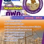 แนวข้อสอบรัฐวิสาหกิจ กฟภ. การไฟฟ้าส่วนภูมิภาค ตำแหน่งวิศวกรไฟฟ้า อัพเดทใหม่ 2560