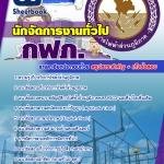 แนวข้อสอบรัฐวิสาหกิจ กฟภ. การไฟฟ้าส่วนภูมิภาค ตำแหน่งนักจัดการงานทั่วไป อัพเดทใหม่ 2560