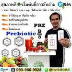 ผลิตภัณฑ์เสริมอาหาร Hybeing PreB-8 สุขภาพดีเริ่มต้นที่การขับถ่าย