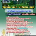 สุดยอดแนวข้อสอบงานราชการไทย ป้องกันและบรรเทาสาธารณภัย ท้องถิ่น อัพเดทในปี2560