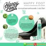 Happ Foot Serum & เซรั่ม บำรุงเท้า ระงับกลิ่นเท้า
