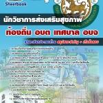 แนวข้อสอบราชการ นักวิชาการส่งเสริมสุขภาพ ท้องถิ่น อัพเดทใหม่ 2560