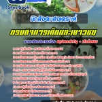 สุดยอดแนวข้อสอบงานราชการไทย นักสังคมสงเคราะห์ กรมกิจการเด็กและเยาวชน อัพเดทในปี2560