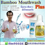 Bamboo Mouthwash Plus-แบมบู เม้าท์วอช พลัส น้ำยาบ้วนปาก