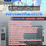 สุดยอดแนวข้อสอบงานราชการ เจ้าหน้าที่ความปลอดภัยในการทำงาน สํานักงานสลากกินแบ่งรัฐบาล อัพเดทในปี2560