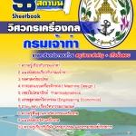 สุดยอดแนวข้อสอบงานราชการไทย วิศวกรเครื่องกล กรมเจ้าท่า อัพเดทในปี2560