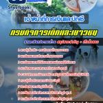 สุดยอดแนวข้อสอบงานราชการไทย เจ้าหน้าที่การเงินและบัญชี กรมกิจการเด็กและเยาวชน อัพเดทในปี2560