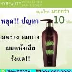 Hybeauty Shampoo Hair&Scalp-แชมพู