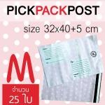 TYPE 04 PICKPACKPOST ถุงไปรษณีย์ Dotty Pink size M 25 ใบ