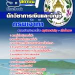 สุดยอดแนวข้อสอบงานราชการไทย นักวิชาการเงินและบัญชี กรมเจ้าท่า อัพเดทในปี2560