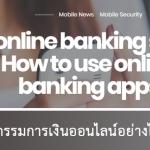 ใช้ Internet Banking อย่างไรจึงจะปลอดภัย