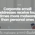 อีเมล์บริษัทได้รับ malware มากกว่าอีเมล์ส่วนตัวถึง 4 เท่า