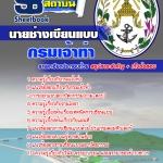 สุดยอดแนวข้อสอบงานราชการไทย นายช่างเขียนแบบ กรมเจ้าท่า อัพเดทในปี2560