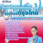 แนวข้อสอบราชการ ธนาคารกรุงไทย ตำแหน่งงานด้านวิเคราะห์แบบจำลองและบริหารพอร์ตสินเชื่อ อัพเดทใหม่ 2560