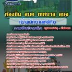 แนวข้อสอบราชการ เจ้าพนักงานเทศกิจ ท้องถิ่น อัพเดทใหม่ 2560
