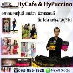 Hycafe ไฮคาเฟ่-กาแฟเพื่อสุขภาพ ลดน้ำหนัก ควบคุมน้ำหนัก