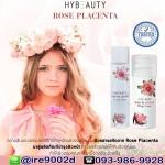 Rose Placenta Whipโรส พลาสเซ็นต้า วิปโฟม