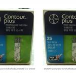 แผ่นตรวจน้ำตาล Bayer Contour Plus 25 ชิ้น ต่อกล่อง แบบ 2 กล่อง