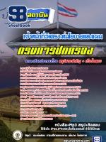 สุดยอดแนวข้อสอบงานราชการไทย เจ้าหน้าที่วิเคราะห์นโยบายและแผน กรมการปกครอง อัพเดทในปี2560