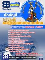 Top10แนวข้อสอบเก่าที่ออกบ่อยๆนักบัญชี ธนาคารแห่งประเทศไทย update