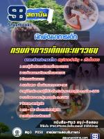 สุดยอดแนวข้อสอบงานราชการไทย นักพัฒนาการเด็ก กรมกิจการเด็กและเยาวชน อัพเดทในปี2560