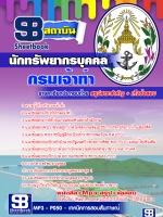 สุดยอดแนวข้อสอบงานราชการไทย นักทรัพยากรบุคคล กรมเจ้าท่า อัพเดทในปี2560