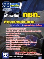 สุดยอดแนวข้อสอบราชการไทย ตำรวจตระเวนชายแดน ดับเพลิง ตชด. อัพเดทในปี2560