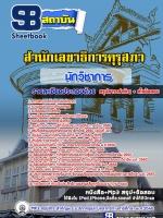 แนวข้อสอบราชการ นักวิชาการ สำนักเลขาธิการคุรุสภา อัพเดทใหม่ 2560